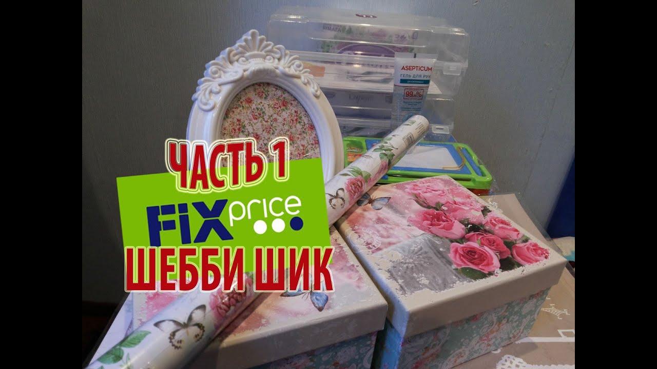 Меф Дёшево Якутск Лирика  Магазин Улан-Удэ
