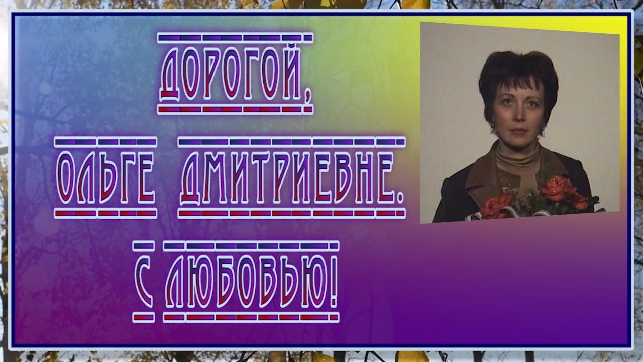 зенит картинка с днем рождения ольга дмитриевна статистика