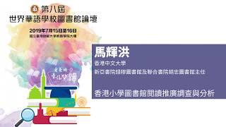 Publication Date: 2019-08-17 | Video Title: 馬輝洪(香港中文大學圖書館)、陳敏儀(藍田循道衛理小學圖書館