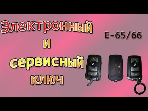 БМВ 7 Е65 66 Электронный и сервисный ключ