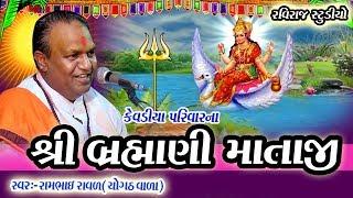 Rambhai Raval - shree Brahmani maa