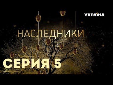 Наследники (Серия 5)
