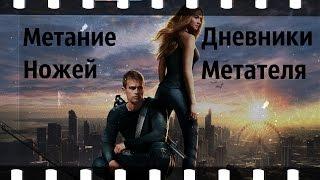 Фильм Дивергент (Divergent) 2014 Сцена с метанием ножа Дневники Метателя