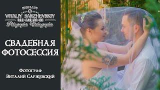 Свадебная фотосессия Ольги & Дмитрия.Свадебный фотограф в Николаеве Виталий Саржевский.