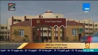 رأي عام - تقرير | مدينة السادات بعد شهر على زيارة الرئيس السيسي
