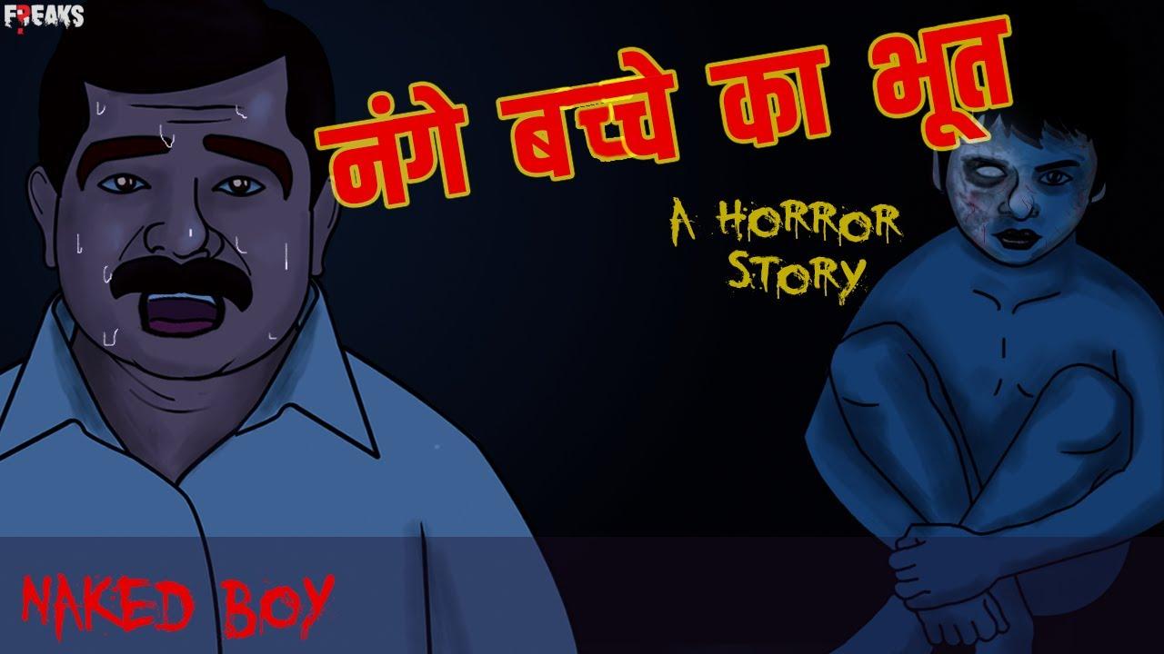 नंगे बच्चे का भूत   Naked Boy  Suspense Freaks  Horror Story in Hindi