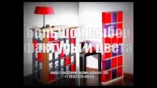 Монтаж Стеклоблоков/Стеклоблоки в интерьере(Компания