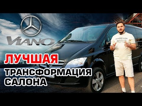 Обзор Mercedes-Benz Viano | Интерьер и экстерьер
