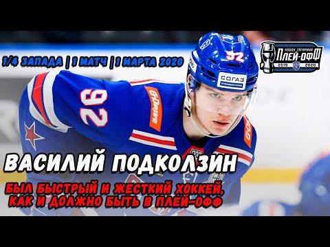 Видео: Василий Подколзин: «Был быстрый и жесткий хоккей, как и должно быть в плей-офф»