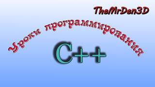 Уроки по С++. Урок 1. Установка IDE. Первая программа