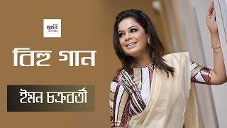 Iman Chakraborty | Bihu Song | Iman Sangeet Academy | Live Performance | basanta Utsab 2019 |