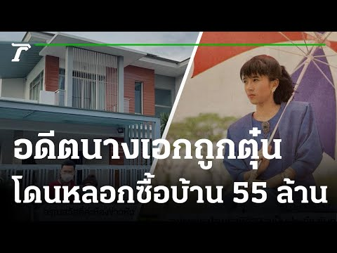 สาวแสบตุ๋น อดีตนางเอกหลอกซื้อบ้าน 55 ล้าน | 13-09-64 | ห้องข่าวหัวเขียว