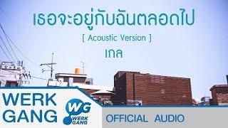 เธอจะอยู่กับฉันตลอดไป (Acoustic Version) - เกล ดีล่า [Official Audio]