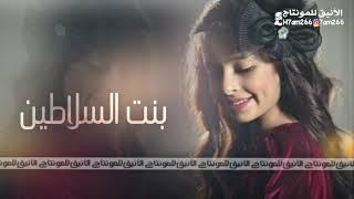 ياللي ملكتي جمال الكون 😻🌷 شيلة طرررب✌ : بنت السلاطين _ آداء : ناصر الحربي