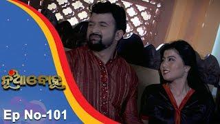Nua Bohu | Full Ep 101 10th Nov 2017 | Odia Serial - TarangTV