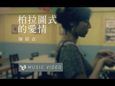 陳綺貞 Cheer Chen【柏拉圖式的愛情】 Official Music Video