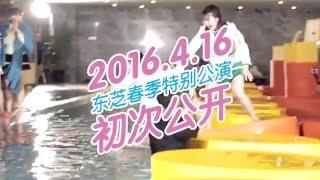 2016.4.16 東芝×SNH48 2016春季特別公演 開催決定! イベント当日は東芝...