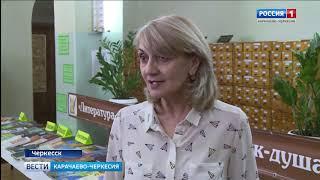 В библиотеке им. Х. Байрамуковой прошел общенационального карачаевского диктанта
