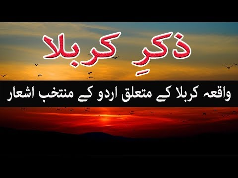 2 Lines Urdu Poetry about Karbala | Zikar e Karbala with Lyrics thumbnail