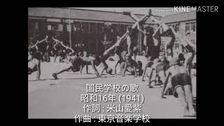 Publication Date: 2019-05-18   Video Title: 국민학교의 노래 (国民学校の歌)