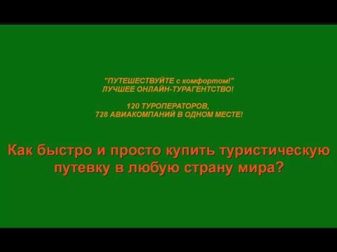 испания горящие туры из москвы библио глобус - YouTube