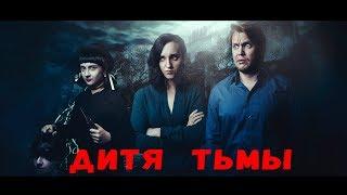 Дитя тьмы (Сирота) (2009) / КиноТрэш