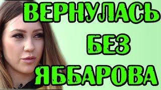 САВКИНА ВЕРНУЛАСЬ БЕЗ ЯББАРОВА НОВОСТИ 18.06.2019