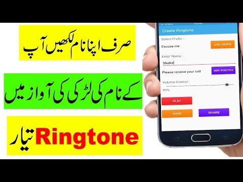 Create Your Own Name Beautiful ringtone in Girl Voice || Must Try
