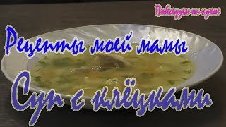 Суп с галушками (с клёцками)