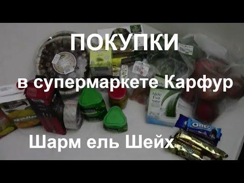 Покупки🛍️ в Египте в супермаркете Карфур/Carrefour🇪🇬//Шарм ель Шейх