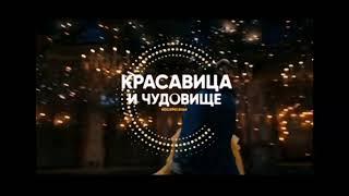 Музыка из рекламы СТС — Красавица и Чудовище (2018)