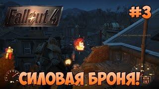 Fallout 4 - Силовая броня и миниган