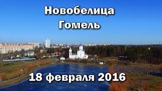 Гомель, Новобелица 18 февраля 2016 год