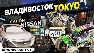 Путешествие по Японии! Шоу-рум Nissan, Monster Jam. Токио, гинза. Часть 1. / Видео