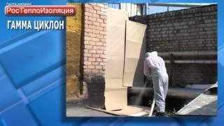 Гамма Циклон. Оборудование для малого бизнеса по напылению пенополиуретана ППУ