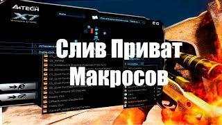СЛИВ ПРИВАТ МАКРОСОВ ДЛЯ CSGO!!!(BLOODY,X7)