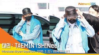 SHINee 'TAEMIN' 태민, 샤이니한 우리 왕자님 예쁘게... 매니저의 꼼꼼한 터치[NewsenTV]