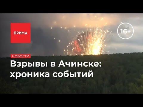 Взрыв в Ачинске: хроника событий