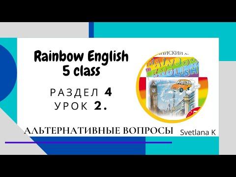 Видеоурок по английскому языку 5 класс афанасьева михеева баранова