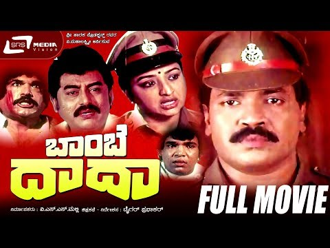 Bombay Dada – ಬಾಂಬೆ ದಾದಾ |Kannada Full HD Movie||FEAT.Tiger Prabhakar, Lakshmi