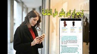 ترجم اي نص يظهر على الشاشة بكل سهولة