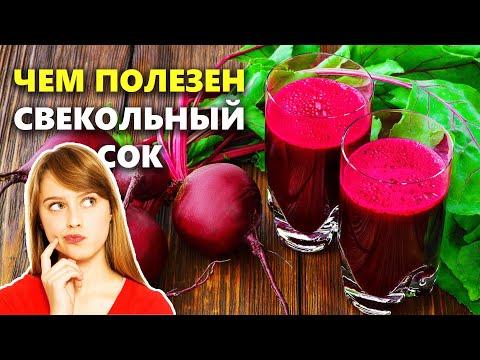 Свекольный сок: польза для здоровья (от рака, от давления, для печени и похудения)