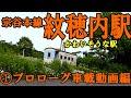 【秘境駅】宗谷本線(W56)紋穂内駅①車載動画編
