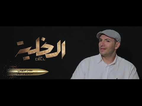 The cell - السيناريست صلاح الجهيني يتحدث عن فيلم الخلية