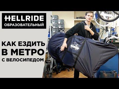 Как ездить в метро с велосипедом [Hellride.ru]