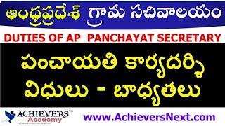 పంచాయతి కార్యదర్శి విధులు | DUTIES OF AP PANCHAYAT SECRETARY | ONLINE CLASSES