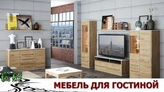 Мебель для гостиной. Последние коллекции