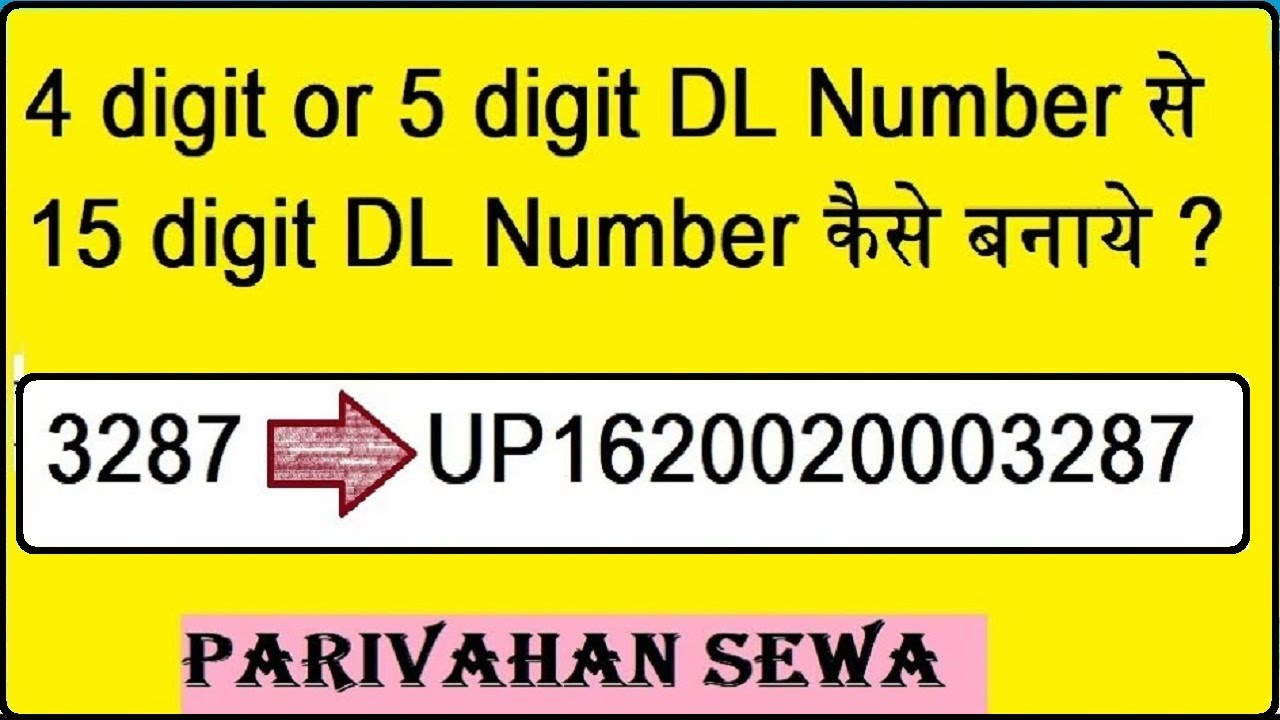 How To Get My Lost Driving Licence Number In India