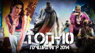 ТОП-10 Лучших игр 2014 года