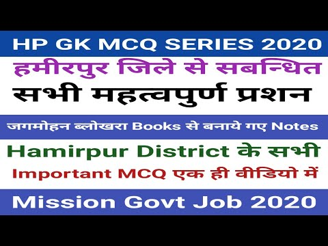 Hamirpur District MCQ Series 2020 || हमीरपुर डिस्ट्रिक्ट के सभी Important Mcq || जगमोहन ब्लोखरा बुक